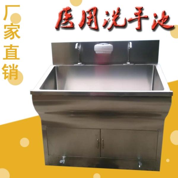 怎么挑选医用洗手池