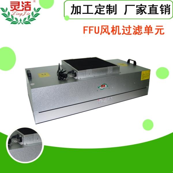 广州FFU风机过滤单元