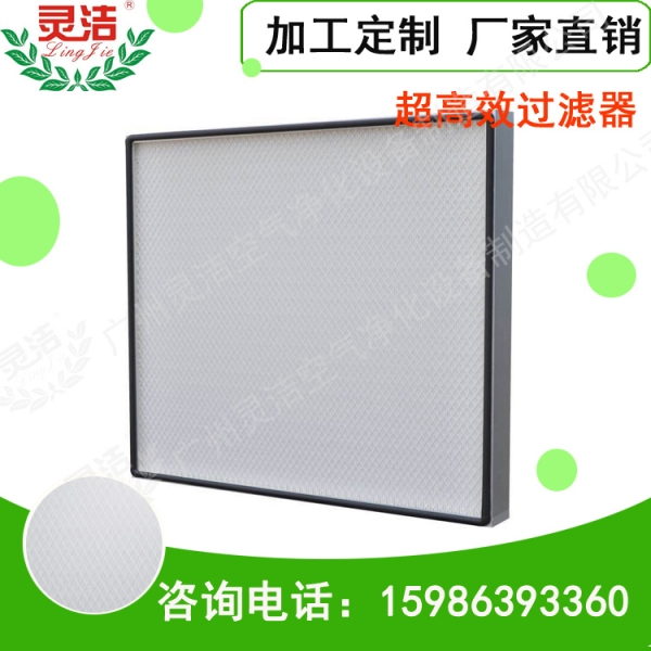 ULPA高效空气过滤器 ULPA超高效过滤器