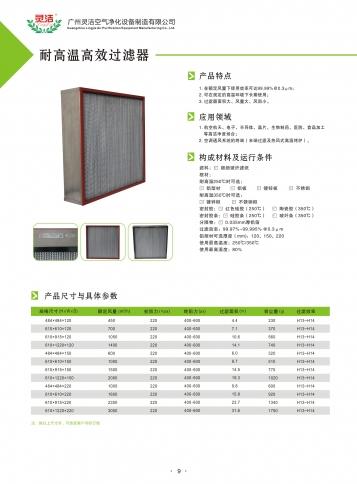 精密烘箱耐高温过滤器温度控制说明