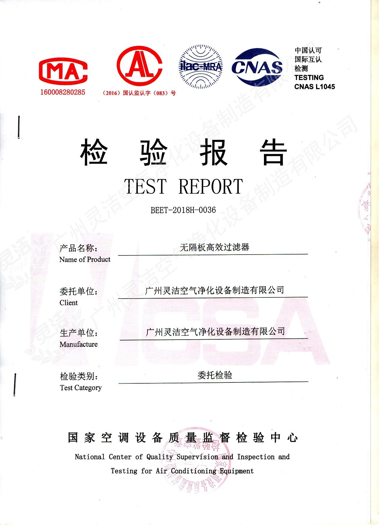高效过滤器国家检测报告